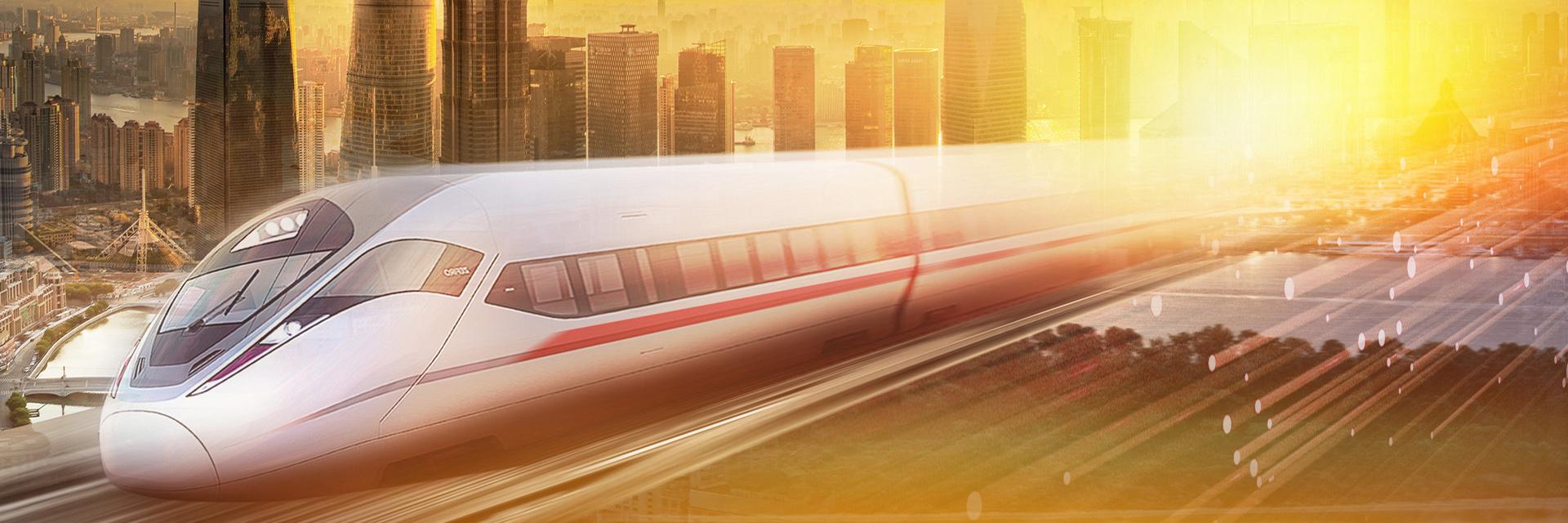 轨道交通系统